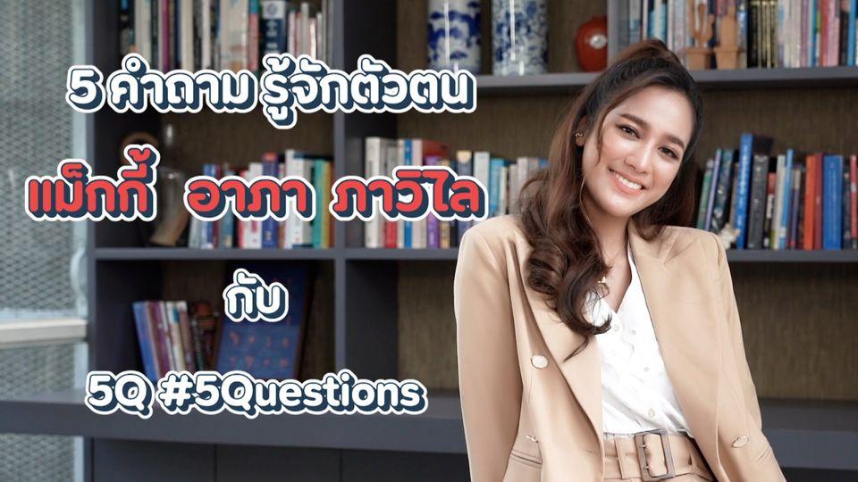 5Q-5Questions | 5 คำถามรู้จักตัวตน แม็กกี้ อาภา