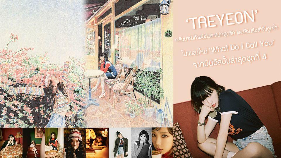 'TAEYEON' กลับมาส่งท้ายปีด้วยเสน่ห์สุดชิค และเสียงร้องที่ดึงดูดใจ ในเพลงใหม่ 'What Do I Call You'