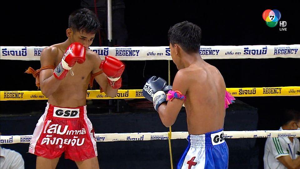 มวยไทย7สี 20 ธ.ค.63 ยอดบัวงาม ไดมอนด์ 98 vs สิงห์ดำ เกียรติฟูเฟื่อง