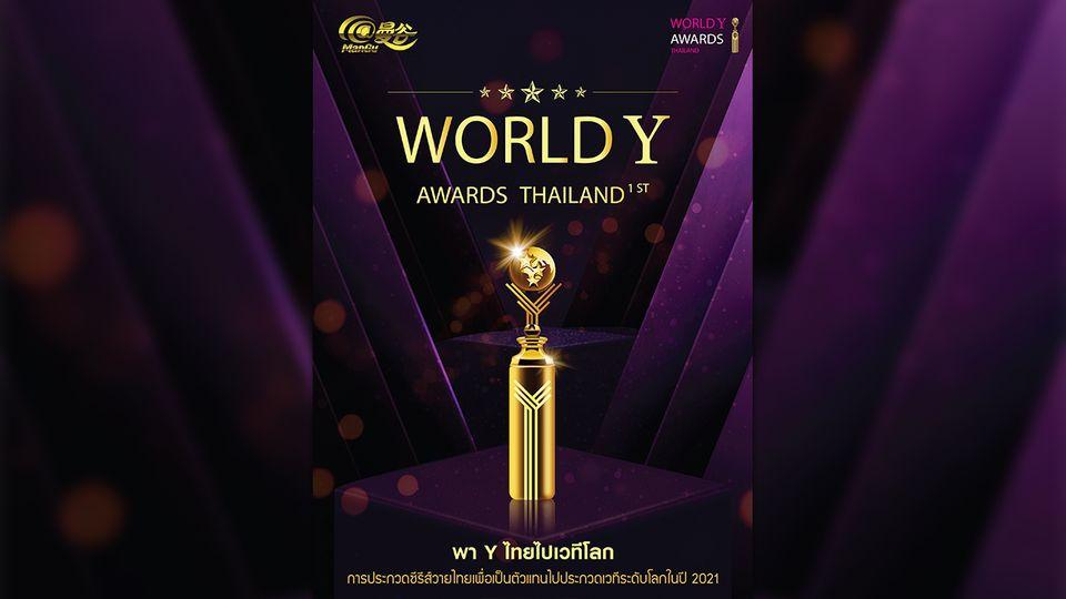 "WORLD Y AWARDS (THAILAND) ""พา Y ไทยไปสู่เวทีโลก"""