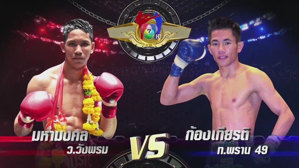 มวยเด็ด วิกหมอชิต : มวยไทย 7 สี โปรแกรมวันอาทิตย์ที่ 27 ธันวาคม 2563