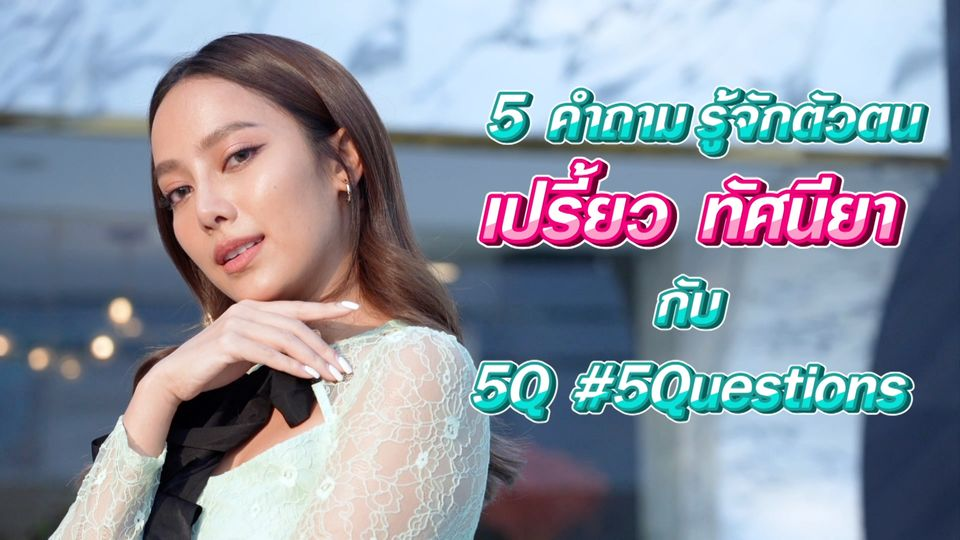 5Q-5Questions | 5 คำถามรู้จักตัวตน เปรี้ยว ทัศนียา