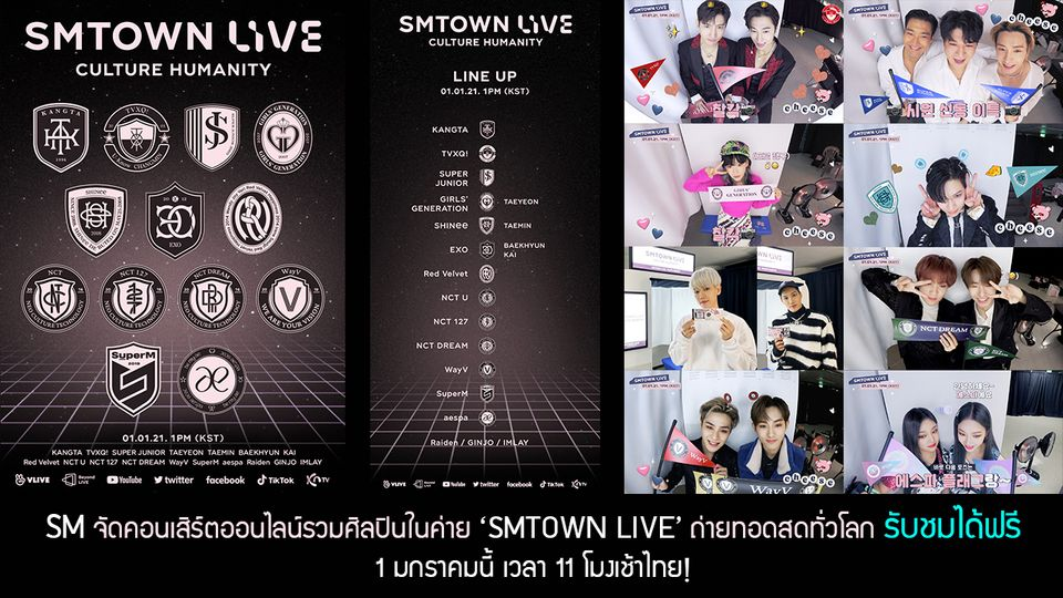 SM เตรียมจัดคอนเสิร์ตออนไลน์รวมศิลปินในค่าย 'SMTOWN LIVE' ถ่ายทอดสดทั่วโลก รับชมได้ฟรี!