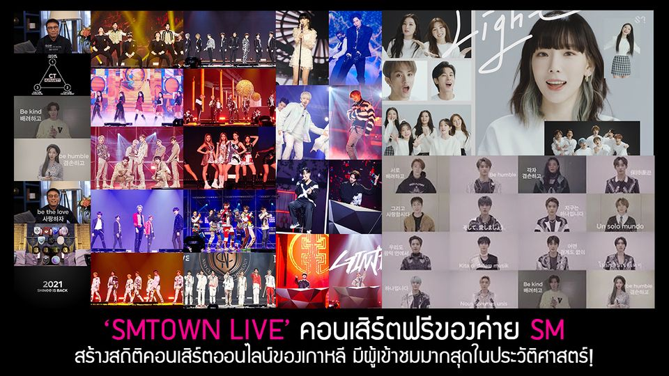 'SMTOWN LIVE' คอนเสิร์ตฟรีของค่าย SM มียอดสตรีม 35.83 ล้านคน จาก 186 ประเทศทั่วโลก!