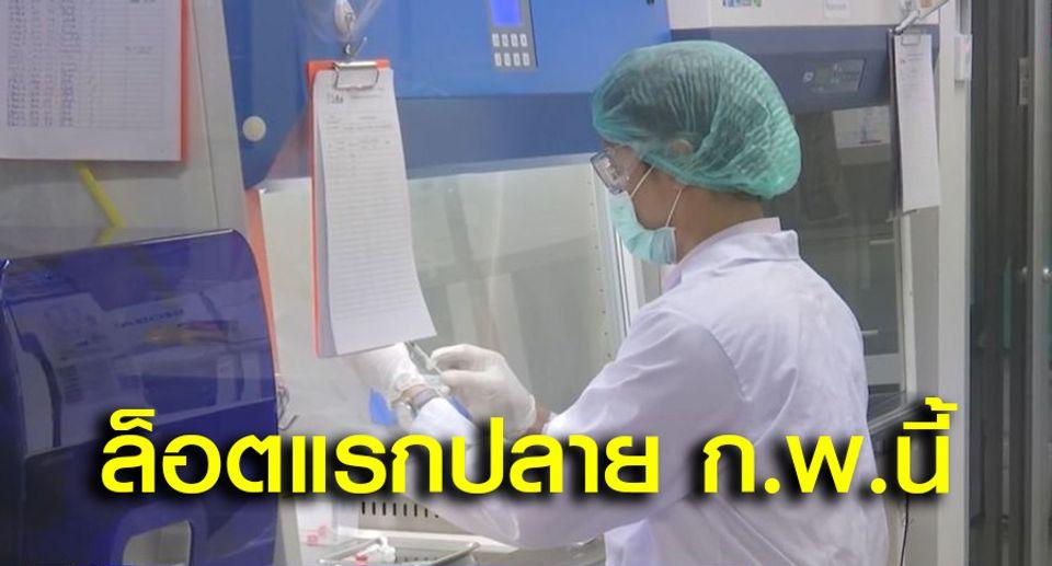 สธ.เตรียม! ฉีดวัคซีนโควิด-19 ให้คนไทย 70 ล้านโดส ล็อตแรก 2 แสนโดส ปลาย ก.พ.นี้