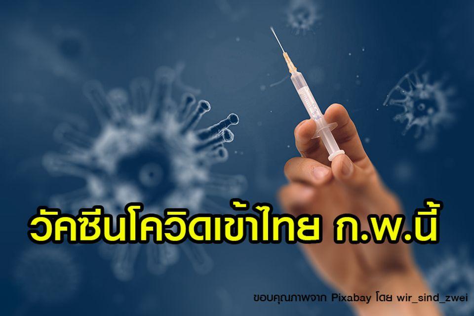 วัคซีนโควิด – 19  เข้าไทย ก.พ.นี้ 2 ล้านโดสแรก ใครได้สิทธิบ้าง เช็กเลย