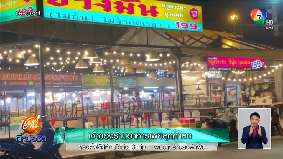 เจ้าของร้านอาหารเผยลูกค้าลด หลังตั้งโต๊ะให้กินได้ถึง 3 ทุ่ม พบบางร้านยังฝ่าฝืน