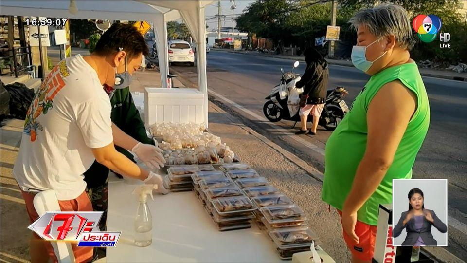 ร้านอาหารบุฟเฟต์ จ.สมุทรสาคร ปรับตัวขายกับข้าวถุงละ 10 บาท หาเงินดูแลพนักงาน