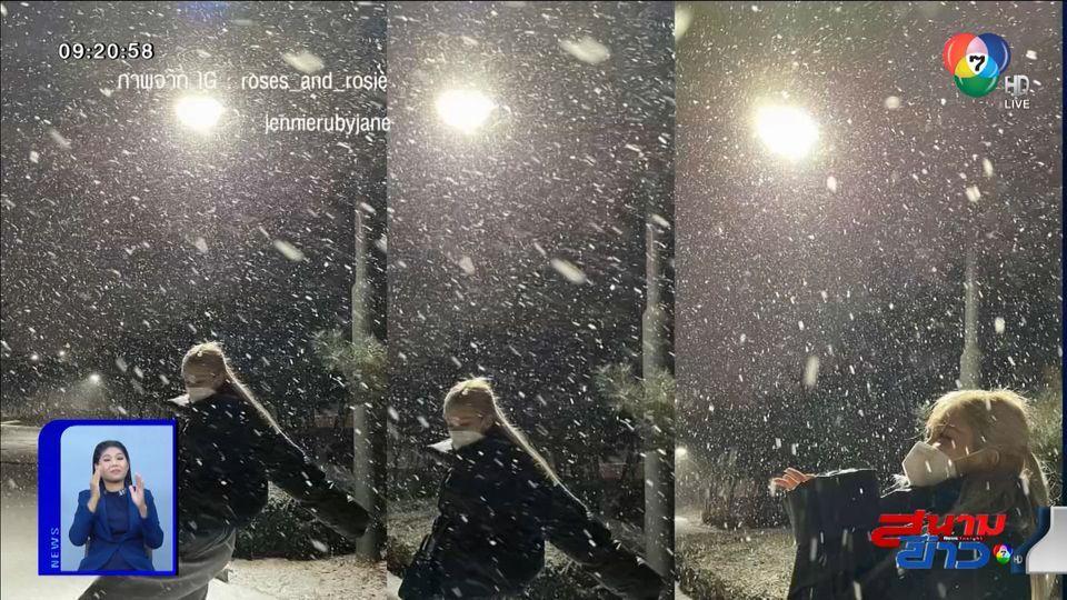 เหล่าไอดอล K-POP ตื่นเต้นหิมะตกหนักในรอบหลายปี แห่โพสต์ภาพลง IG
