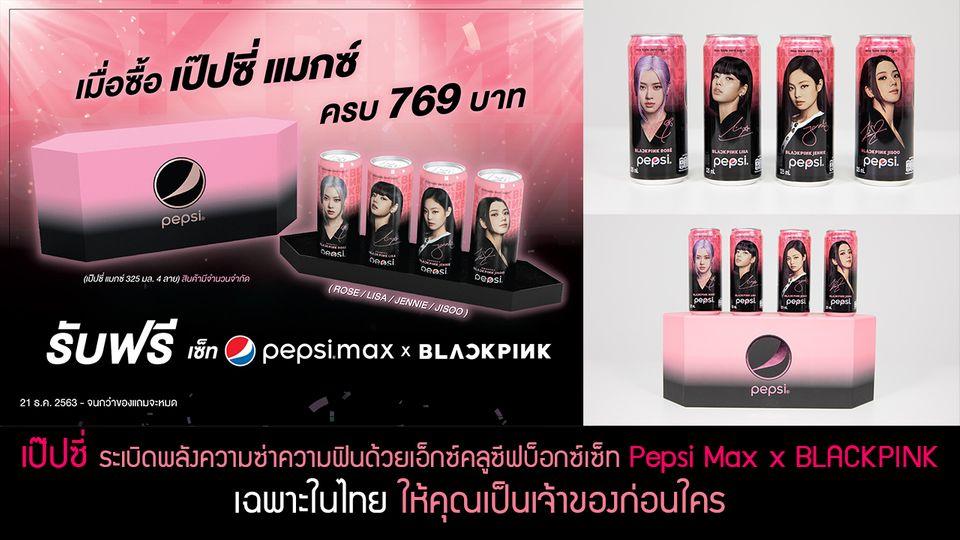 เป๊ปซี่ ระเบิดพลังความซ่าความฟินด้วยเอ็กซ์คลูซีฟบ็อกซ์เซ็ท Pepsi Max x BLACKPINK เฉพาะในไทย!