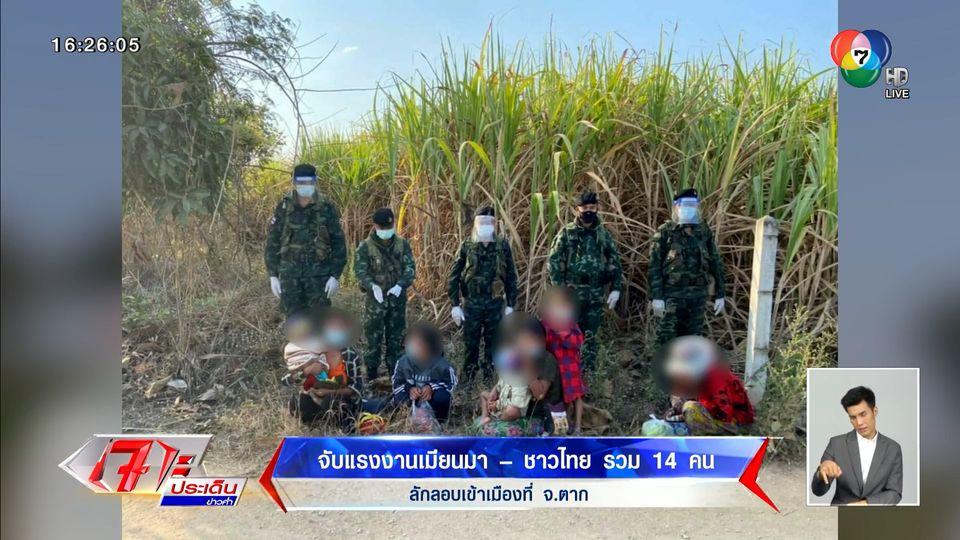 จับแรงงานเมียนมา - ชาวไทย รวม 14 คน ลักลอบเข้าเมืองที่ จ.ตาก