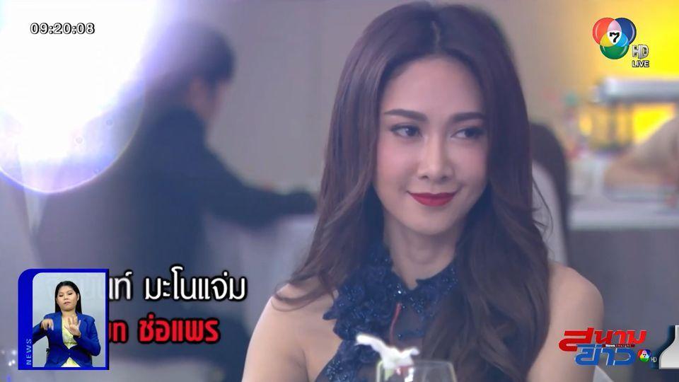 ช่อง 7HD เข้าชิงหลายรางวัล Asian Television Awards 2020 ลุ้นกันสดๆทาง Bugaboo.tv 16 ม.ค.นี้