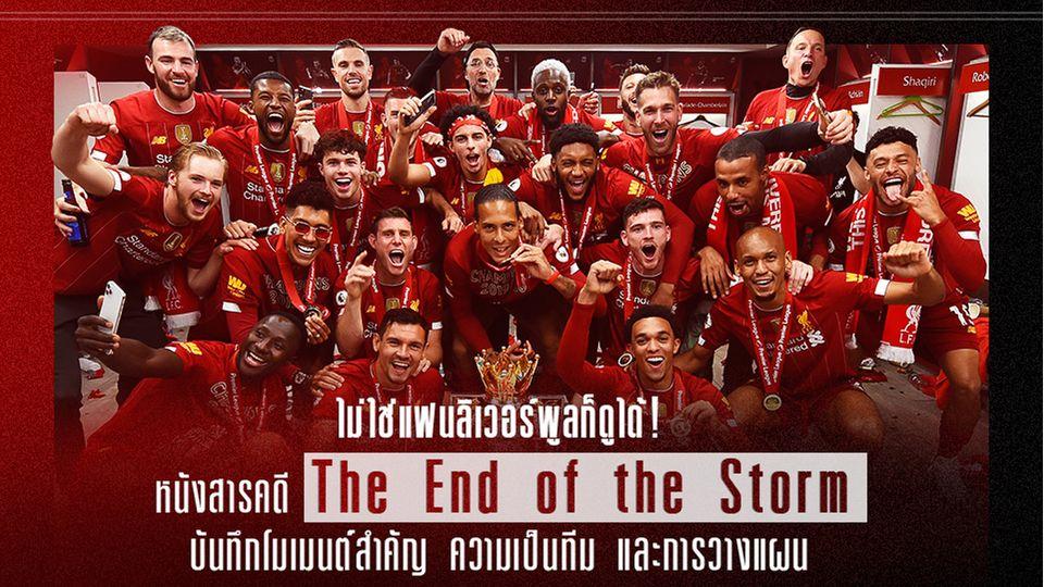 The End of the Storm เบื้องหลังการวางแผน ความเป็นทีม เดินหน้าสู่เป้าหมายเดียวกัน