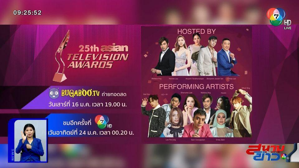 ร่วมลุ้นผลรางวัล Asian Television Awards 2020 พรุ่งนี้ 1 ทุ่ม ทาง Bugaboo.tv