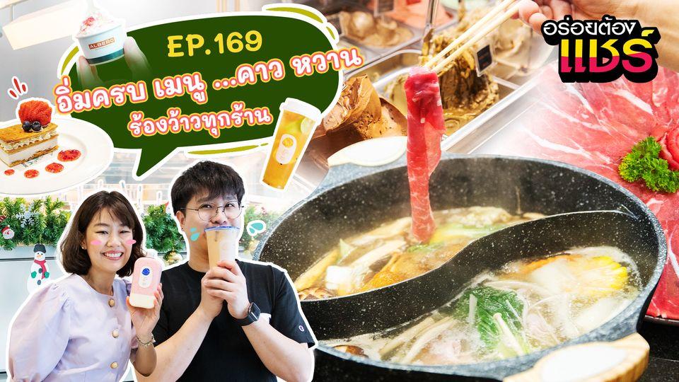 อร่อยต้องแชร์ EP.169  | เข้าเมืองลุยกินของอร่อยครบจบ คาวหวาน