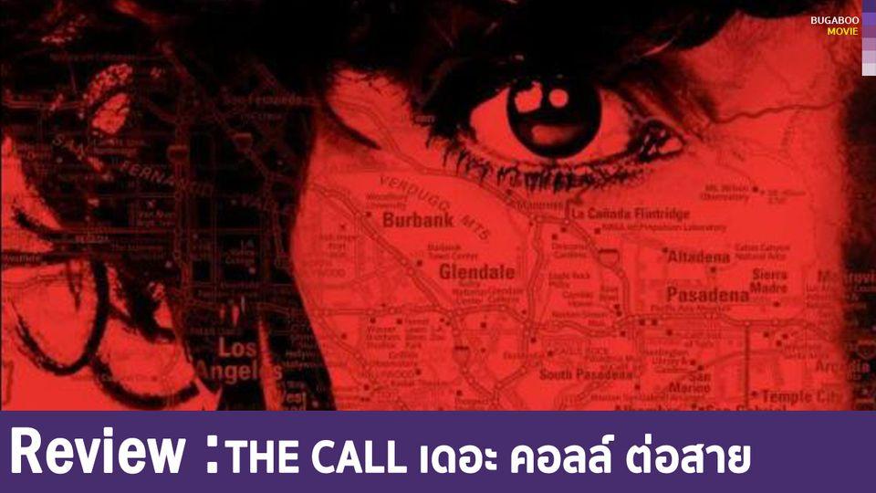 รีวิวหนัง(ดูฟรี) The Call (2013) - หนังลักพาตัวสุดระทึก ทำคนดูลุ้นหนักตลอดทั้งเรื่อง