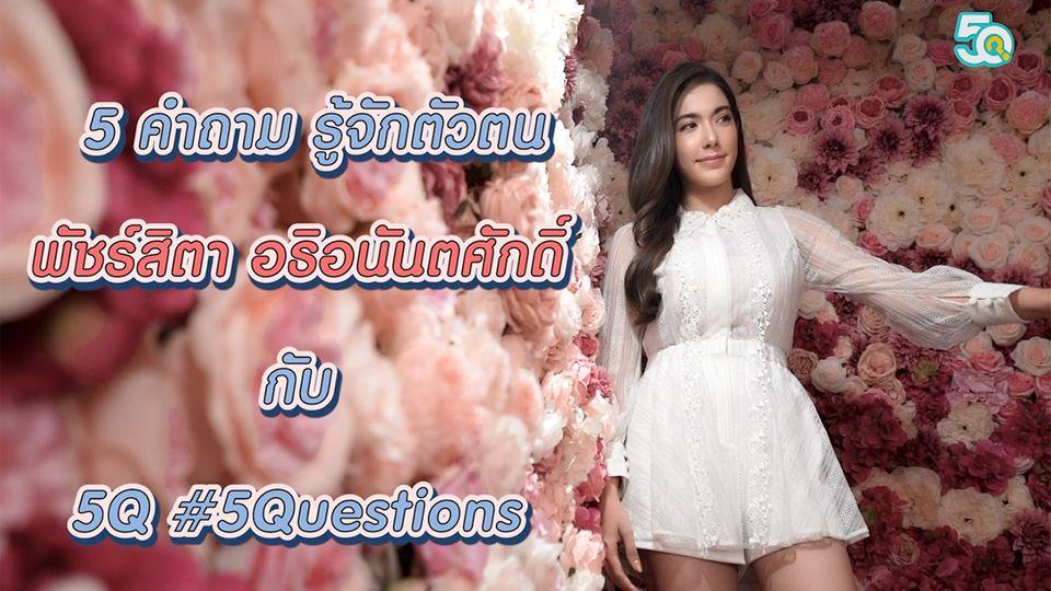 5Q-5Questions | 5 คำถามรู้จักตัวตน เกรซ พัชร์สิตา