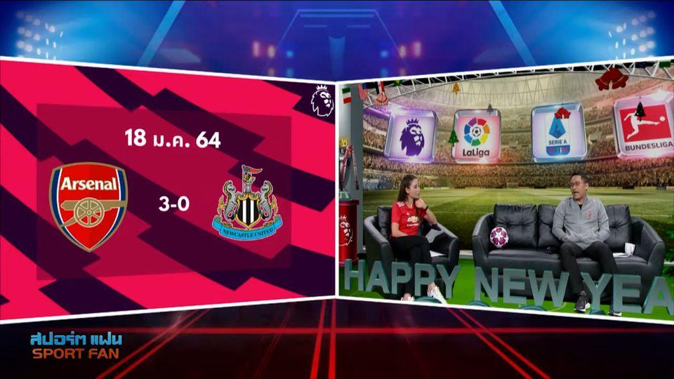 สปอร์ตแฟน Online : อาร์เซนอล เปิดรังถล่ม นิวคาสเซิล 3-0 ไร้พ่าย 5 เกมติดต่อกัน