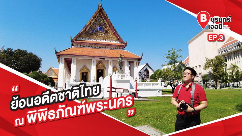 SS.3 EP.3 บุรินทร์เจอนี่ | ย้อนอดีตชาติไทย ณ พิพิธภัณฑ์พระนคร