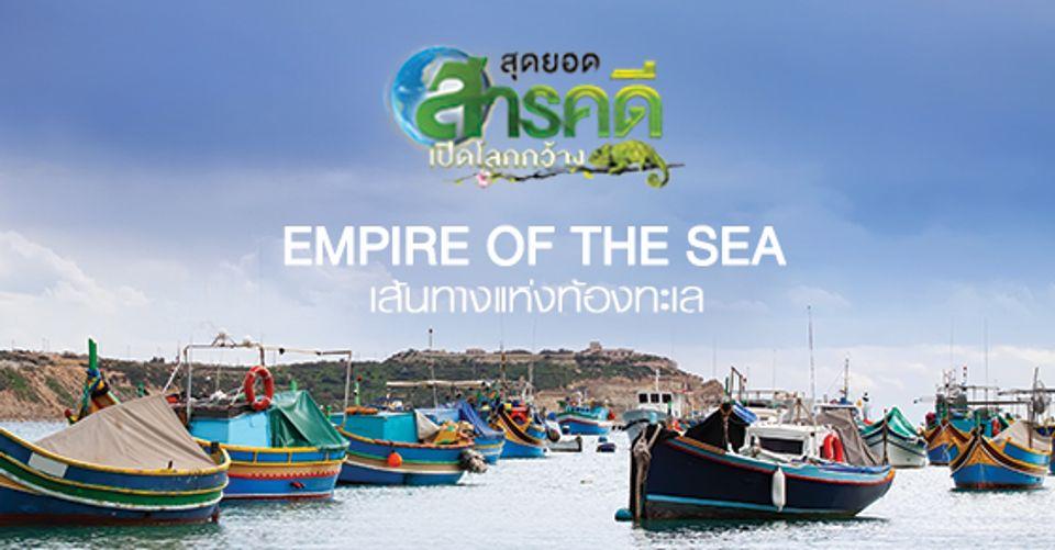 Empire of the Sea