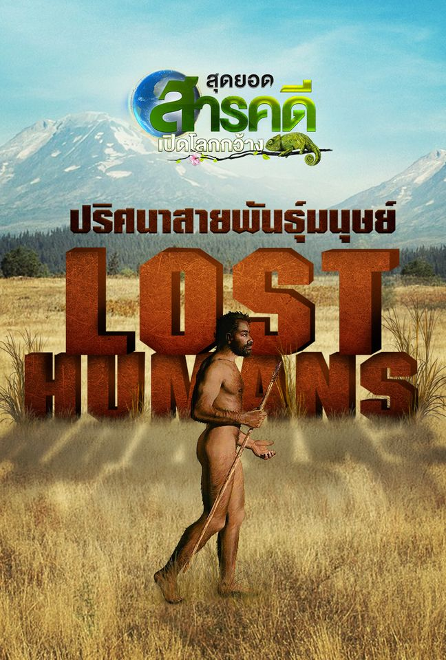 Lost Humans
