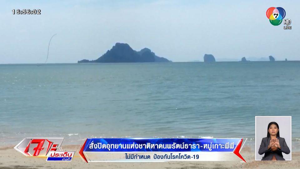 สั่งปิดอุทยานแห่งชาติหาดนพรัตน์ธารา-หมู่เกาะพีพี ไม่มีกำหนด ป้องกันโรคโควิด-19