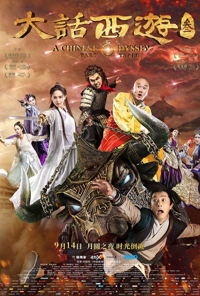 ดูหนัง : A CHINESE ODYSSEY: PART THREE ไซอิ๋ว เดี๋ยวลิงเดี๋ยวคน ภาค 3
