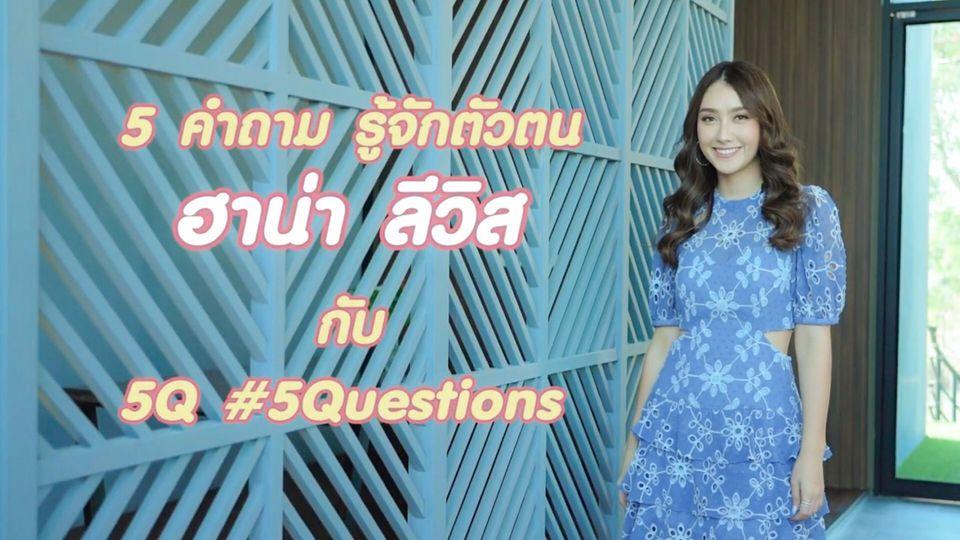 5Q-5Questions | 5 คำถามรู้จักตัวตน ฮาน่า ลีวิส