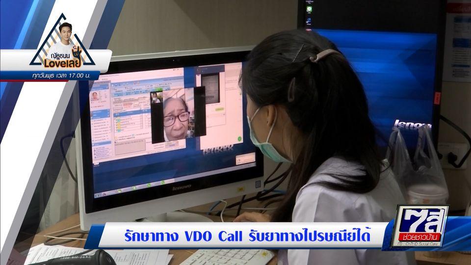 ณัฐชนน Love เลย : รักษาทาง VDO Call รับยาทางไปรษณีย์ได้ 3 ก.พ.64