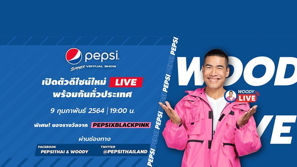 เป๊ปซี่ ชวนซ่าเต็มที่กับวู้ดดี้ใน Pepsi Summer Virtual Show พร้อมแจกรางวัลสุดเอ็กซ์คลูซีฟ