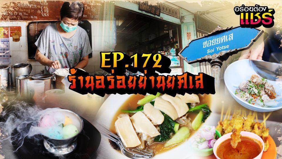 อร่อยต้องแชร์ EP.172 | ร้านเด็ดย่านยศเส