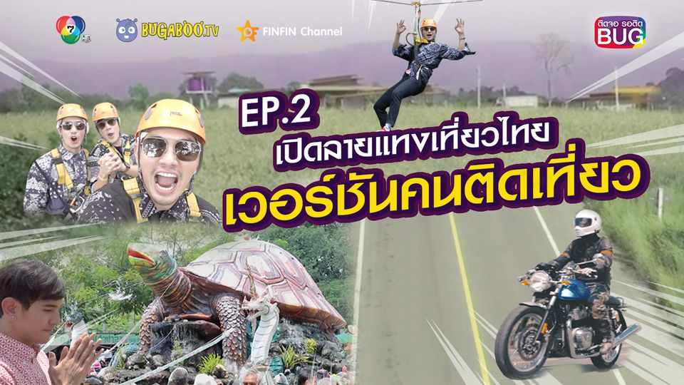 ติดจอรอติดBUG EP.2 : เปิดลายแทงเที่ยวไทย เวอร์ชั่นคนติดเที่ยว
