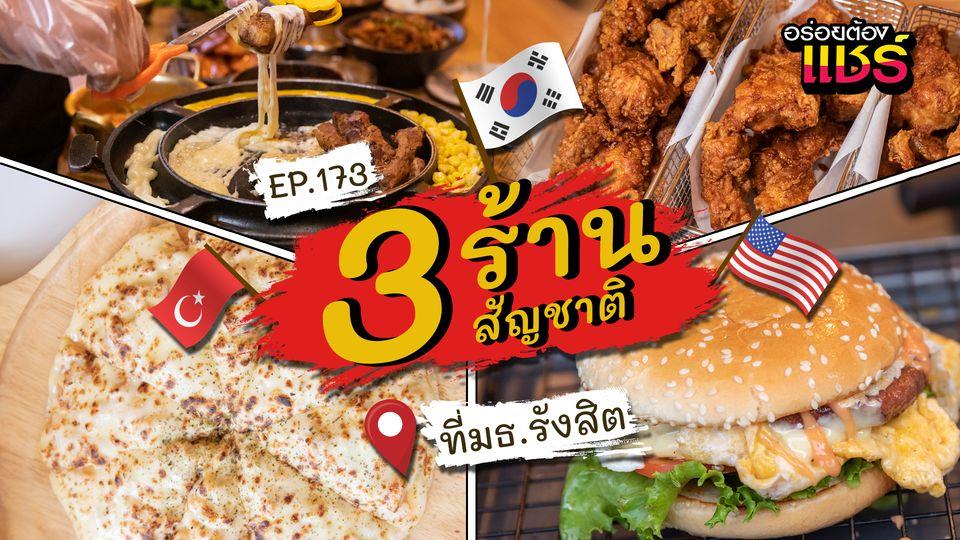 อร่อยต้องแชร์ EP.173 | U-square มธ.รังสิต