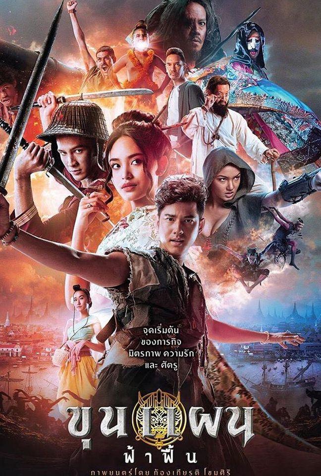 ดูหนัง : ขุนแผน ฟ้าฟื้น KHUN PHAEN BEGINS