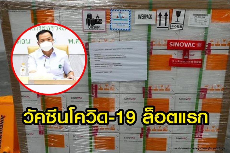 อนุทิน เผยภาพ วัคซีนโควิด - 19 ล็อตแรกจาก ซิโนแวค ย้ำพร้อมถึงไทย 24 ก.พ.นี้