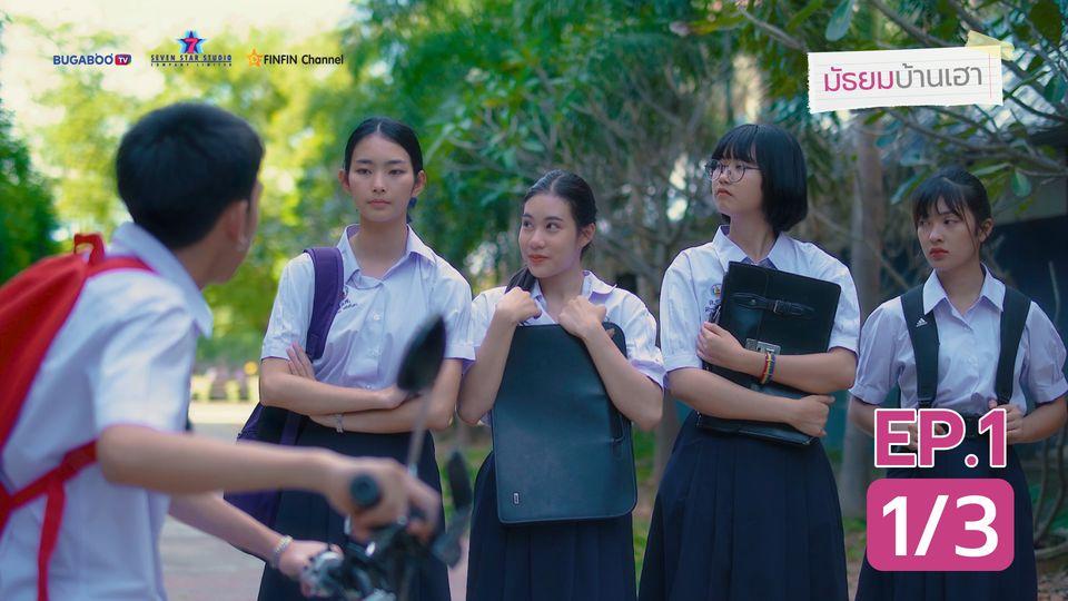 EP.1 (1/3) มัธยมบ้านเฮา ตอน ปฐมนิเทศ