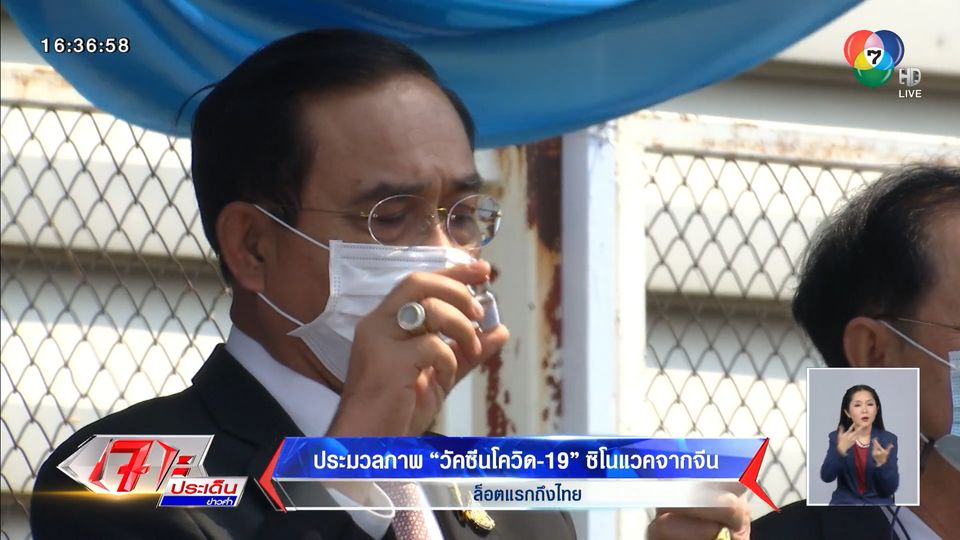 ประมวลภาพ วัคซีนโควิด-19 ซิโนแวคจากจีน ล็อตแรกถึงไทย