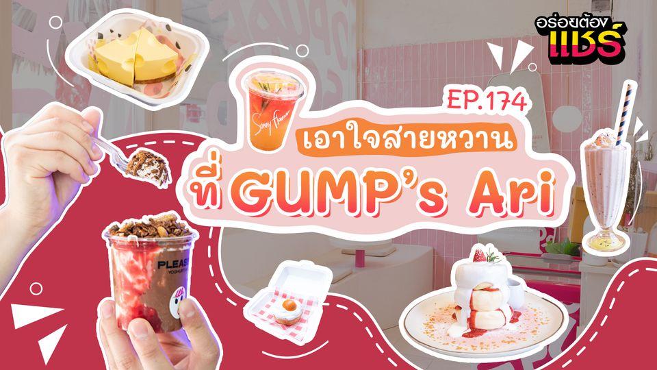 อร่อยต้องแชร์ EP.174 | GUMP's ARI