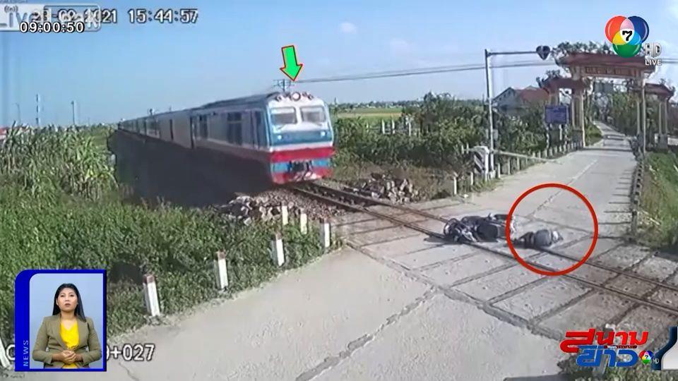 นาทีชีวิต หนุ่มซิ่ง จยย.ชนที่กั้นทางรถไฟล้ม จังหวะรถไฟมาพอดี เตือนเป็นอุทาหรณ์