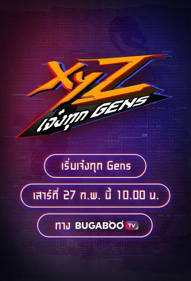 XYZ เจ๋งทุก GENS