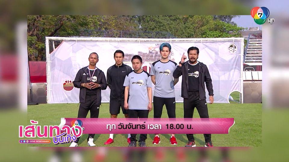 นักฟุตบอลไทย ผนึกกำลังกับคนบันเทิง ช่วยกันฟาดแข้งทำภารกิจ ในรายการเตะสู้ฝัน