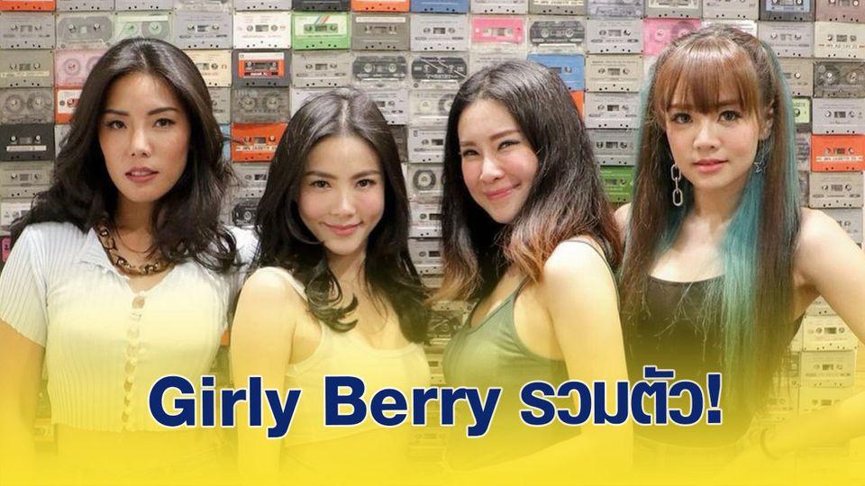 คลังภาพซุปตาร์ :  รวมตัว 4 สาว กิ๊บซี่ - กิ๊ฟท์ซ่า - แนนนี่ - เบลล์ Girly Berry สวยแซ่บไม่เปลี่ยน!