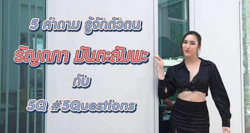 5Q-5Questions | 5 คำถามรู้จักตัวตน พลอย รัญดภา