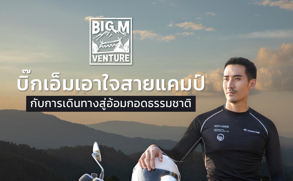Big M Venture