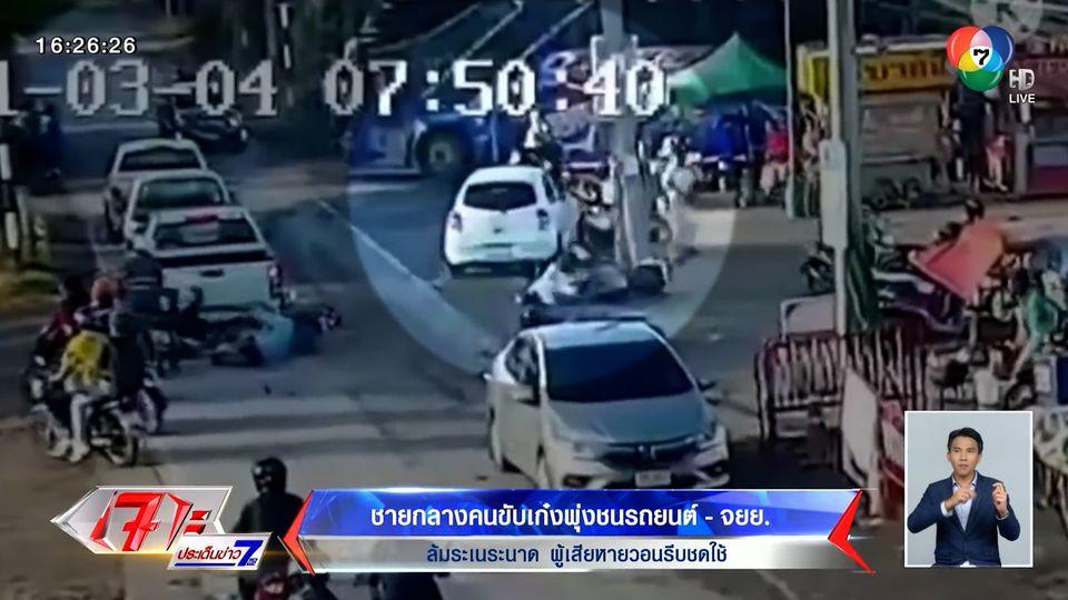 ชายกลางคนขับเก๋งพุ่งชนรถยนต์ - จยย.ล้มระเนระนาด ผู้เสียหายวอนรีบชดใช้