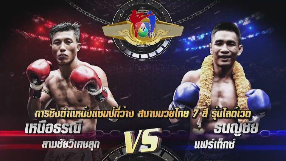 มวยเด็ด วิกหมอชิต : โปรแกรม มวยไทย 7 สี วันอาทิตย์ที่ 7 มีนาคม 2564