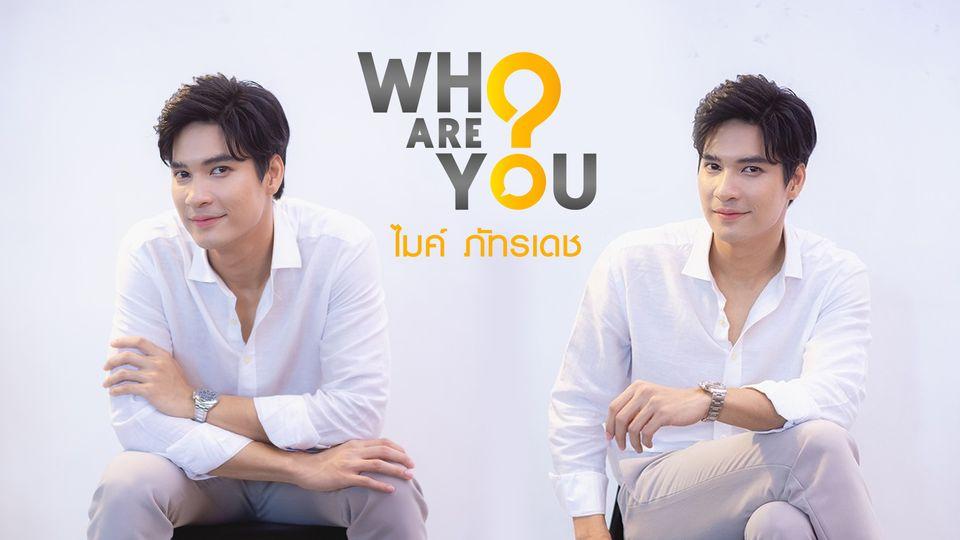 WHO ARE YOU? | ไมค์ ภัทรเดช