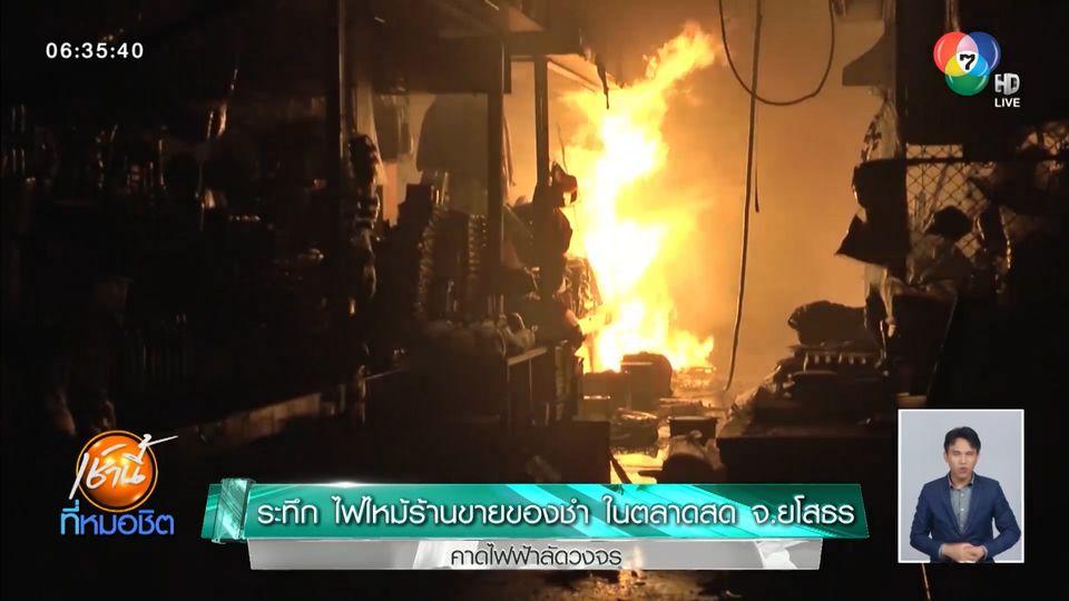 ระทึก ไฟไหม้ร้านขายของชำ ในตลาดสด จ.ยโสธร คาดไฟฟ้าลัดวงจร