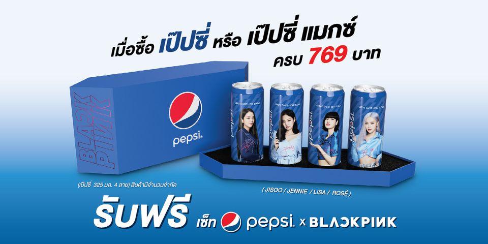 เป๊ปซี่ ส่งตรงความฟินสู่บลิ๊งค์ไทย กับเอ็กซ์คลูซีฟบ็อกซ์เซ็ท Pepsi x BLACKPINK