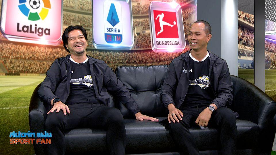 สปอร์ตแฟน Online : แมนยูฯ ทุบ แมนฯ ซิตี คาถิ่น 2-0 ทวงรองจ่าฝูงสำเร็จ